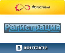 регистрация на фотостране через в контакте