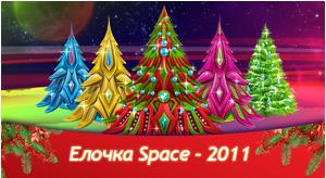елочка 2011 фотострана