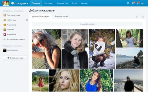 социальная сеть фотострана